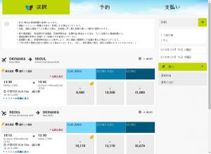 JIN Air で往復の航空券を選択する画面