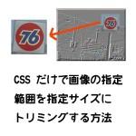 CSSのみを用いて画像の一部をトリミングし、トリミングした画像を指定のサイズで表示する方法