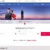 沖縄(OKA)-バンコク(BKK)の航空券