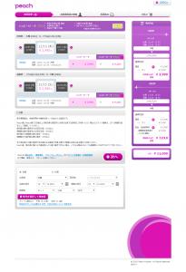 運賃+空港使用料で往復 11,000円