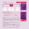 片道の航空券の価格がとても高いLCC(Jin Air ・ TransAsia航空)