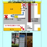 台北から九份へバスで行く・台北市内の乗り場が移動した