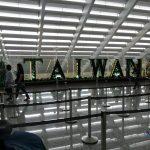 娘といく台湾(1)・台北入国「両替・SIM」