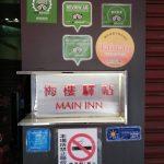 娘といく台湾(4)・台北宿泊先 MAIN INN TAIPEI