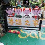 夢想之家・台湾の秘境「霧台」の宿