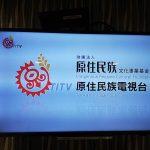 台湾の少数民族向けの放送がある台湾のTV