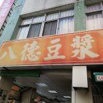 高雄市内の朝飯屋:八德豆漿