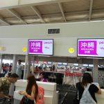 高雄国際空港:2019年5月5日