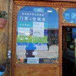 古城一店・パンフレットの無いツアー旅行社?@香格里拉(シャングリラ)・雲南省