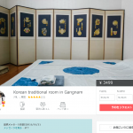 Airbnb で韓国の宿泊先を手配しようとして却下された。その理由はつじつまが合わないので考えたこと。