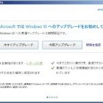 Windows 10 にアップグレードした時の不具合